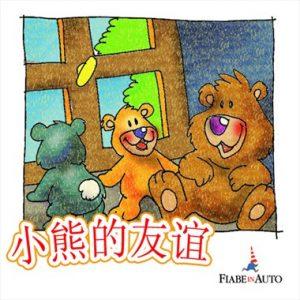 My friend Teddy Bear (Chinese Edition)