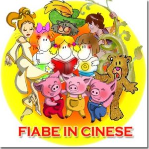 Fiabe in cinese