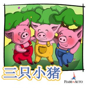 Three little pigs (Chinese edition)